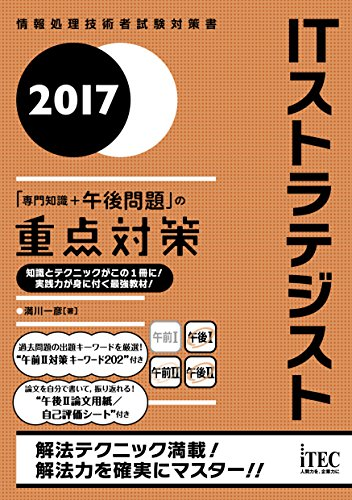 2017 ITストラテジスト「専門知識+午後問題」の重点対策 (専門分野シリーズ)の詳細を見る