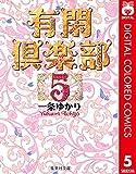 有閑倶楽部 カラー版 5 (りぼんマスコットコミックスDIGITAL)