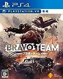 Bravo Team VR SONY PS4 PLAYSTATION 4 JAPANESE VERSION