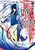 喰霊(10) (角川コミックス・エース)