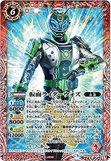 バトルスピリッツ CB08-X01 仮面ライダーウォズ (Xレア エックスレア) 仮面ライダー 欲望と切札と王の誕生