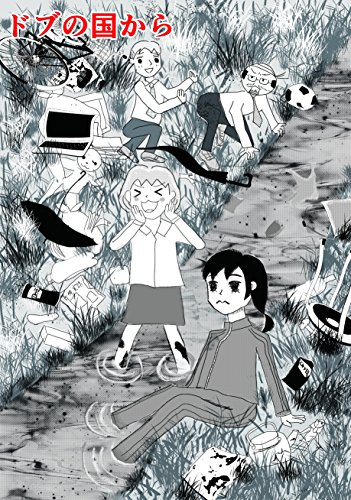 dobunokunikara (manga) (Japanese Edition)