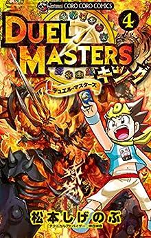 [松本しげのぶ]のデュエル・マスターズ キング(4) (てんとう虫コミックス)