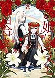あの娘にキスと白百合を 3 (MFコミックス アライブシリーズ)