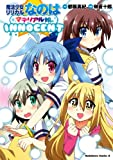 魔法少女リリカルなのはマテリアル娘。INNOCENT (角川コミックス・エース)