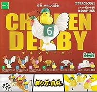 CHICKEN DERBY チキンダービー 全6種セット ガチャガチャ