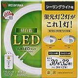 アイリスオーヤマ 丸形LEDランプ シーリングライト用 LDCL3032SS/N/27-C(272 LDCL3032SS/N/27-C(272970)