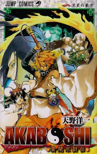 AKABOSHI-異聞水滸伝- 1 (ジャンプコミックス)