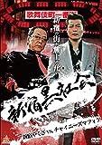 新宿黒社会 新宿やくざVSチャイニーズマフィア[DVD]