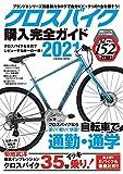 クロスバイク購入完全ガイド2021 (COSMIC MOOK)