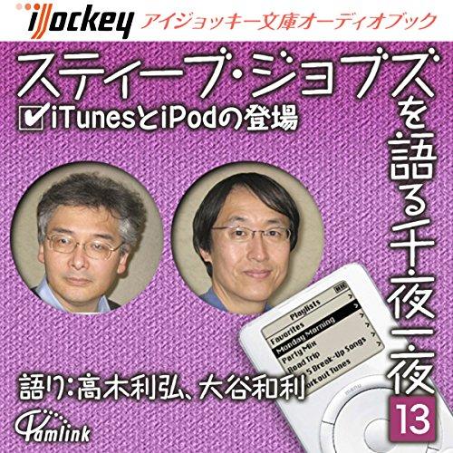 『スティーブ・ジョブズを語る千夜一夜(13) iTunesとiPodの登場!』のカバーアート