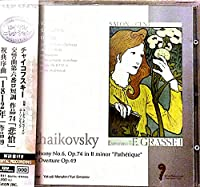 チャイコフスキーTcaikovskyロイヤルコレクション