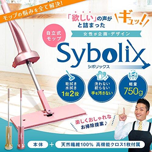 洗わない、しぼらない、手を汚さない、おしゃれでかわいい便利なモップシボリックス(Sybolix)シャンパンゴールド