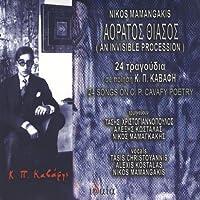Aoratos Thiasos-24 Tragoudia Se Poiisi K.P.Kavafi