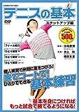 テニス の基本 スタートアップ編 CCP-8011 [DVD] image