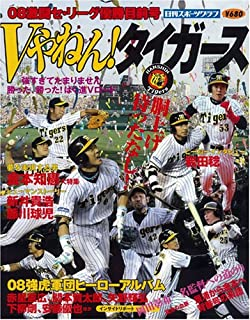 Vやねん!タイガース (日刊スポーツグラフ)