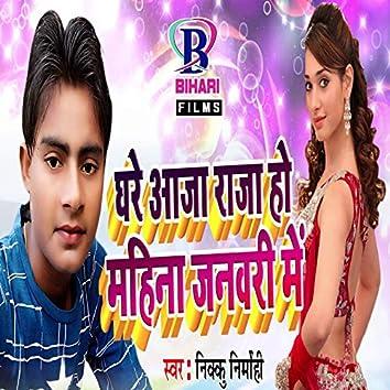 Ghare Aaja Raja Ho Mahina January Mein - Single