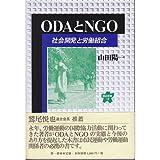 ODAとNGO──社会開発と労働組合 (連合新書13)