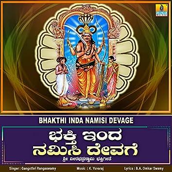 Bhakthi Inda Namisi Devage - Single