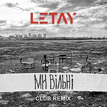 Ми вільні (Club Remix)