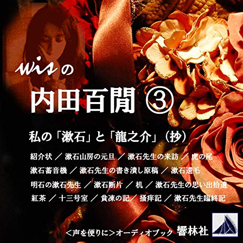 『wisの内田百けん③「私の『漱石』と『龍之介』(抄)」』のカバーアート