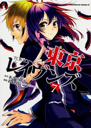 東京レイヴンズ (7) (カドカワコミックス・エース)