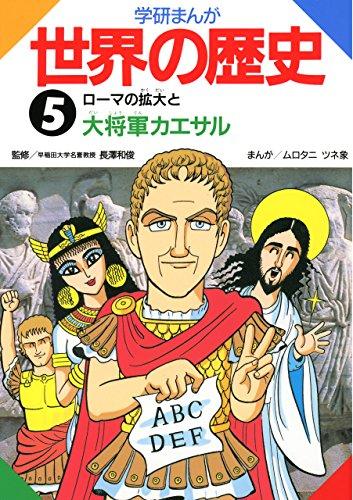 学研まんが世界の歴史 5 ローマの拡大と大将軍カエサル
