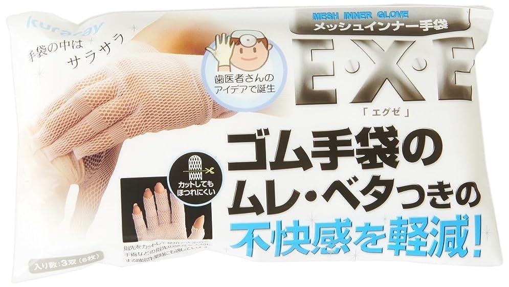 バスペッカディロチョップクラレ メッシュインナー手袋 E?X?E フリーサイズ 3双(6枚)入