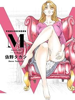 M 背徳淑女哀歓浪漫撰集 (Daito Comics)