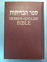 Hebrew-English Bible NASB by The Bible Society In Israel (2014-05-03)