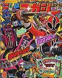 テレビマガジン 2009年 08月号 [雑誌]