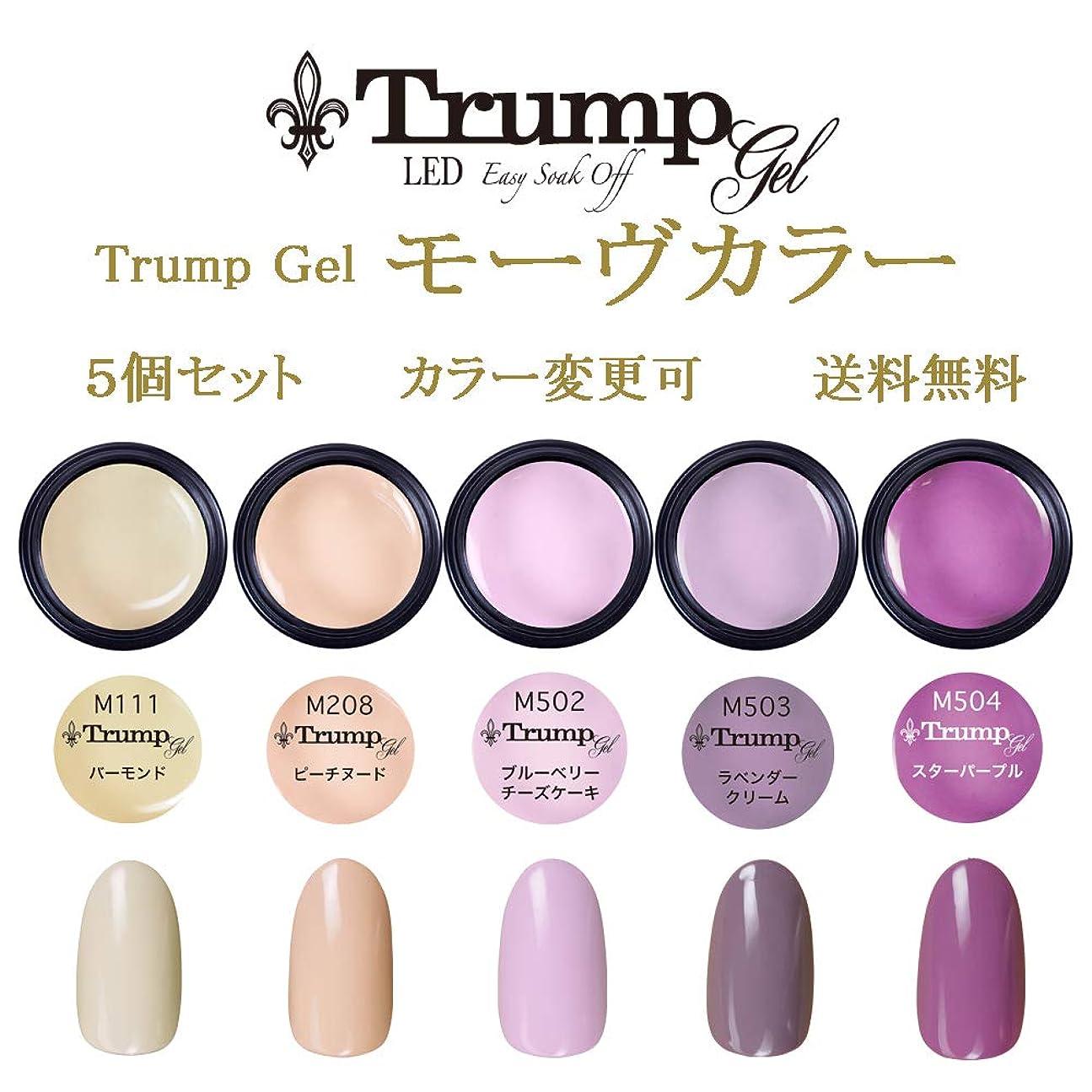 著者示すビン【送料無料】Trumpモーヴカラー選べるカラージェル5個セット
