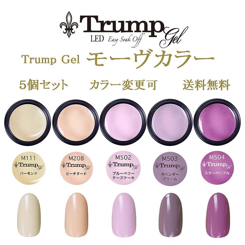 飢落胆する自治【送料無料】Trumpモーヴカラー選べるカラージェル5個セット