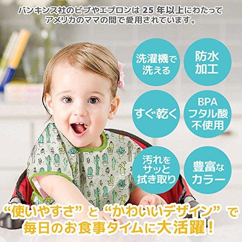 バンキンス 油が落ちるジュニアビブ 日本正規品 柔らかくて軽量 洗濯機で洗えてすぐ乾く お食事用防水ビブ 1~3歳 Cacti グレー U-111