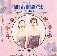 歌・うた・唄 Vol.4 舶来唱歌集(街角篇)