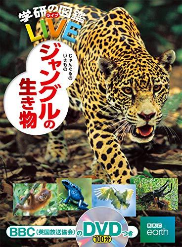 ジャングルの生き物 (学研の図鑑LIVE(ライブ))