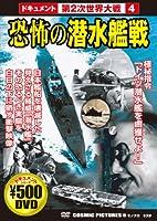 DVD>恐怖の潜水艦戦 [ドキュメント第二次世界大戦4] (COSMIC PICTURES 113)