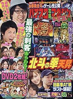 パチスロ攻略マガジン ドラゴン 2019年11月号 [雑誌]