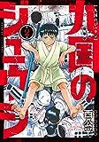 九国のジュウシ 第2巻 (ハルタコミックス)