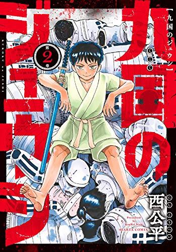 九国のジュウシ 第2巻 (ハルタコミックス)の詳細を見る
