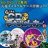 メディアナビ らくちんCDラベルメーカー22|標準版|ダウンロード版