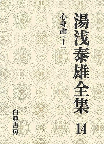 湯浅泰雄全集〈14〉心身論(1)