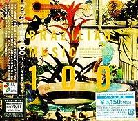Brazilian Music 100 by Brazilian Music 100 (2008-06-25)