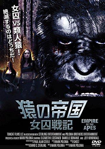 猿の帝国 / 女囚戦記 [DVD]