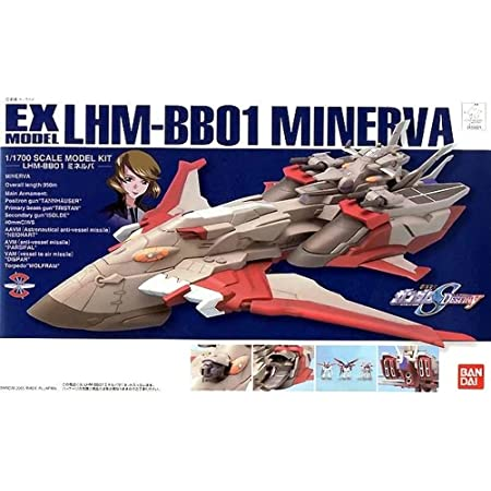 EXモデル 1/1700 ミネルバ (機動戦士ガンダムSEED DESTINY)