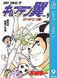 キャプテン翼 ワールドユース編 9 (ジャンプコミックスDIGITAL)