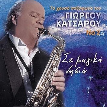 To Chryso Saxofono Tou Giorgou Katsarou, Vol. 2 (Se Magika Nisia)