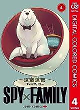 SPY×FAMILY カラー版 4 (ジャンプコミックスDIGITAL)