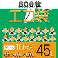 45L 緑ごみ袋【厚さ0.03mm】600枚入り【Bedwin Mart】