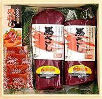 【ハヤオ】【ギフトセット】会津名産馬肉刺身2本セット【お歳暮・お中元おすすめ】
